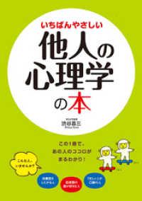 紀伊國屋書店BookWebで買える「いちばんやさしい他人の心理学の本」の画像です。価格は702円になります。