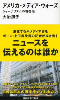 アメリカ・メディア・ウォーズ ジャーナリズムの現在地