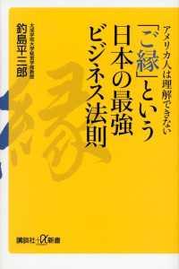 アメリカ人は理解できない 「ご縁」という日本の最強ビジネス法則