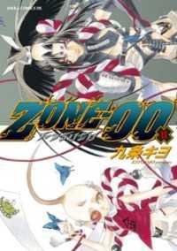 ZONE‐00 第11巻