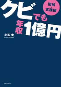 【図解・実践編】クビでも年収1億円