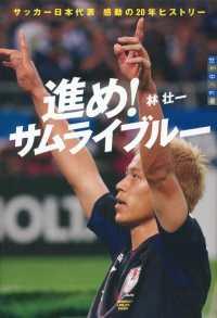 進め!サムライブルー ― サッカー日本代表感動の20年ヒストリー