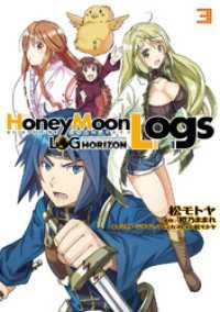ログ・ホライズン外伝 HoneyMoonLogs 3