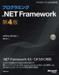 プログラミング .NET Framework 第4版