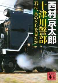 (476) 十津川警部 君は、あのSLを見たか