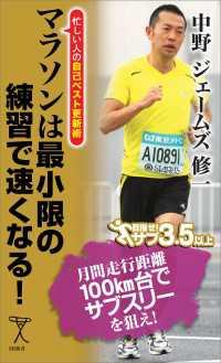 マラソンは最小限の練習で速くなる! 忙しい人の自己ベスト更新術
