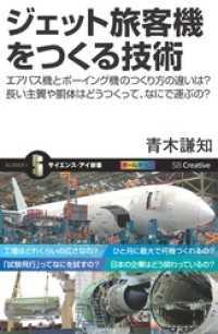 ジェット旅客機をつくる技術 エアバス機とボーイング機のつくり方の違いは?長い主翼や胴体はどうつくって、なにで運ぶの?