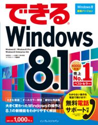 できるWindows 8.1 - Windows8.1/Windows8.1 Pro