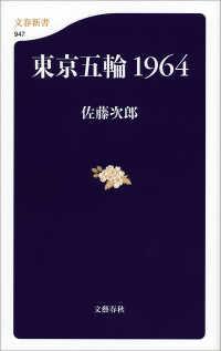 東京五輪 1964