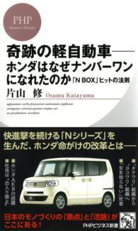 奇跡の軽自動車―ホンダはなぜナンバーワンになれたのか 「N BOX」ヒットの法則