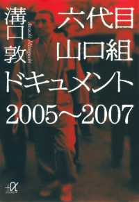 六代目山口組ドキュメント 2005?2007