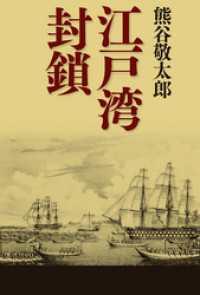 江戸湾封鎖