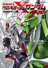 機動戦士クロスボーン・ガンダム ゴースト(5)