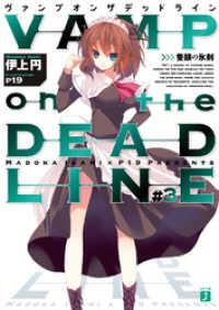 紀伊國屋書店BookWebで買える「VAMP on the DEADLINE #3」の画像です。価格は626円になります。