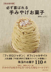 紀伊國屋書店BookWebで買える「必ず喜ばれる手みやげお菓子」の画像です。価格は1,080円になります。