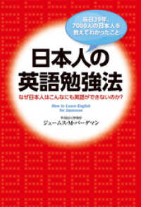 在日39年、7000人の日本人を教えてわかったこと 日本人の英語勉強法 なぜ日本人はこんなにも英語ができないのか?