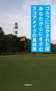 ゴルフに泣かされた夜あなたが心にきざむスコアメイクの具体策