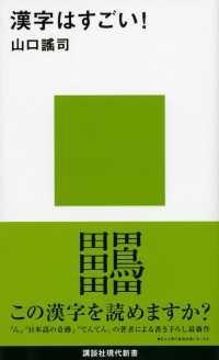 漢字はすごい
