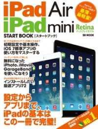 iPad Air/iPad mini Retinaディスプレイモデル