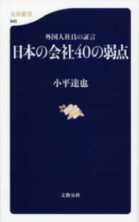 外国人社員の証言 日本の会社40の弱点