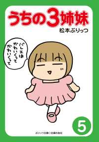 ぷりっつ電子文庫 うちの3姉妹(5) / 松本ぷりっつ <電子版 ...