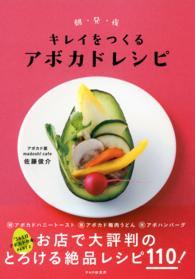 山芋レシピお弁当の画像