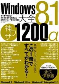 紀伊國屋書店BookWebで買える「Windows8.1大全神ワザ1200+α」の画像です。価格は1,296円になります。