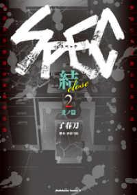 SPEC~結~ (2) 爻ノ篇