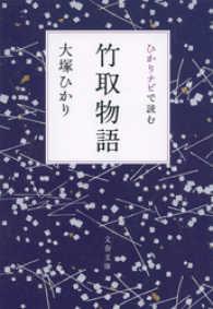 ひかりナビで読む竹取物語