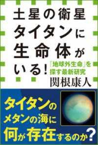 土星の衛星タイタンに生命体がいる! 「地球外生命」を探す最新研究