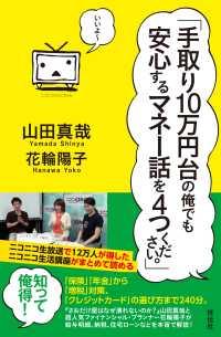 「手取り10万円台の俺でも安心するマネー話を4つください。」