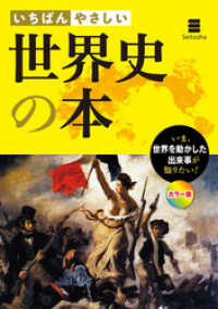 紀伊國屋書店BookWebで買える「いちばんやさしい 世界史の本」の画像です。価格は756円になります。