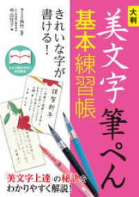 大判 美文字筆ぺん基本練習帳 きれいな字が書ける!