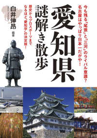 愛知県謎解き散歩