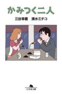 かみつく二人(文庫)
