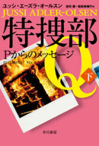 特捜部Q―Pからのメッセージ―(下)