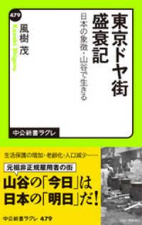 東京ドヤ街盛衰記