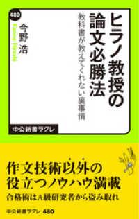 ヒラノ教授の論文必勝法