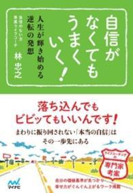 紀伊國屋書店BookWebで買える「自信がなくてもうまくいく!」の画像です。価格は1,028円になります。