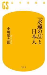 『永遠の0』と日本人<新書>