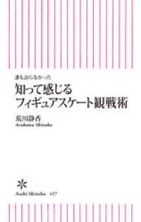 知って感じるフィギュアスケート観戦術(朝日新書)