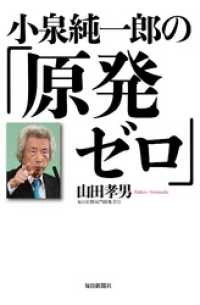 読売新聞社説の画像