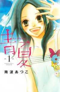 青夏 Ao-Natsu(1)