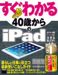 すぐわかる40歳からのiPad