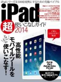 iPad超使いこなしガイドiPad Air iPad 2 iPad mini