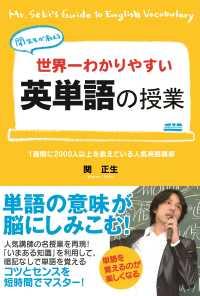 関先生が教える 世界一わかりやすい 英単語の授業