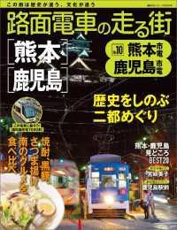 紀伊國屋書店BookWebで買える「路面電車の走る街(10) 熊本市電・鹿児島市電」の画像です。価格は540円になります。