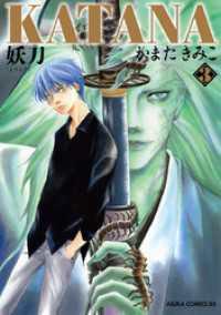 KATANA (3) 妖刀