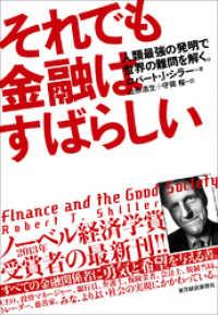 それでも金融はすばらしい―人類最強の発明で世界の難問を解く。