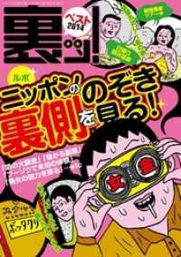 紀伊國屋書店BookWebで買える「裏ッ!ベスト2014本編」の画像です。価格は616円になります。